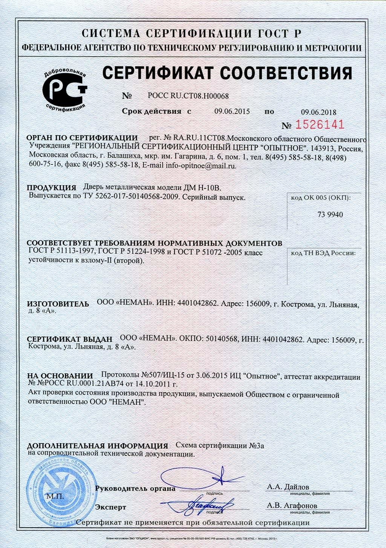 Сертификация металлических дверей печать россертификация